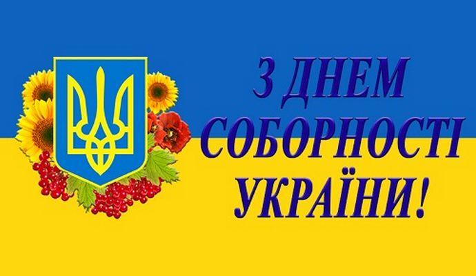 З Днем Соборності України! — Арцизька міська рада